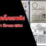 รวมเลขเด็ดเลขดัง งวดวันที่ 1 มีนาคม 2564