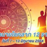 ทำนายโชคลาภดวงชะตา 12 ราศี ระหว่างวันที่ 7-13 มิถุนายน 2564