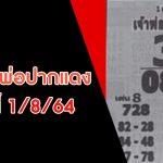 หวยเด็ด เลขดัง หวยเจ้าพ่อปากแดง งวดนี้ 1/8/64