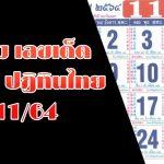 เลขเด็ด หวยดัง หวยปฏิทินไทย ให้แม่นงวดนี้ 1/11/64